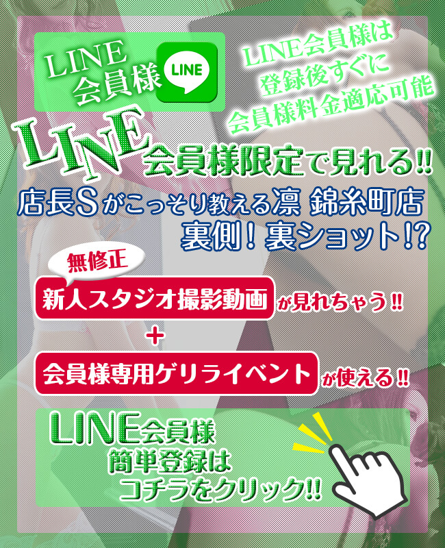 ★LINE会員様登録はコチラ★