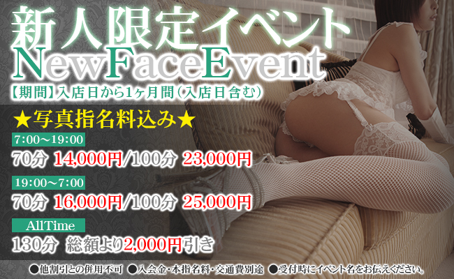 ★Limited New Face Event★
