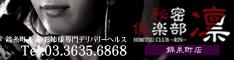 待ち合わせデリバリーヘルス・錦糸町人妻・お姉様専門・『秘密倶楽部 凛』バナー(234×60.jpg)のダウンロードはこちら