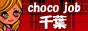 風俗求人 高収入アルバイト情報のチョコジョブ
