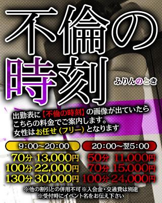 錦糸町人妻・お姉様専門デリバリーヘルス『秘密倶楽部 凛』モデルの写真1