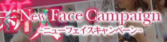 錦糸町デリヘル 待ち合わせ型 人妻デリバリーヘルス『秘密倶楽部 凛 錦糸町店』★ New Face Event★