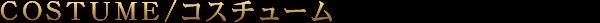 錦糸町デリヘル 待ち合わせ型 人妻デリバリーヘルス『秘密倶楽部 凛 錦糸町店』コスチューム