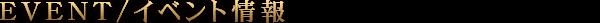 錦糸町デリヘル 待ち合わせ型 人妻デリバリーヘルス『秘密倶楽部 凛 錦糸町店』割引・イベント情報