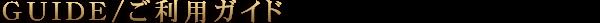 錦糸町デリヘル 待ち合わせ型 人妻デリバリーヘルス『秘密倶楽部 凛 錦糸町店』利用ガイド