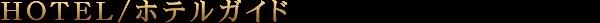 錦糸町デリヘル 待ち合わせ型 人妻デリバリーヘルス『秘密倶楽部 凛 錦糸町店』ホテルガイド