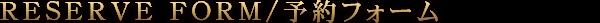 錦糸町デリヘル 待ち合わせ型 人妻デリバリーヘルス『秘密倶楽部 凛 錦糸町店』オンライン予約フォーム