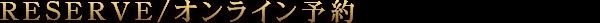 錦糸町デリヘル 待ち合わせ型 人妻デリバリーヘルス『秘密倶楽部 凛 錦糸町店』オンライン予約