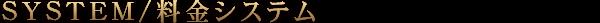 錦糸町デリヘル 待ち合わせ型 人妻デリバリーヘルス『秘密倶楽部 凛 錦糸町店』料金システム