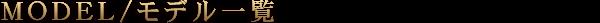 錦糸町デリヘル 待ち合わせ型 人妻デリバリーヘルス『秘密倶楽部 凛 錦糸町店』女性一覧