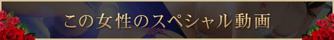 錦糸町デリヘル 待ち合わせ型 人妻デリバリーヘルス『秘密倶楽部 凛 錦糸町店』莉紗さんの動画
