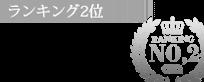 錦糸町デリヘル 待ち合わせ型 人妻デリバリーヘルス『秘密倶楽部 凛 錦糸町店』【ランキング2位】