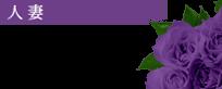 錦糸町デリヘル 待ち合わせ型 人妻デリバリーヘルス『秘密倶楽部 凛 錦糸町店』【超おすすめ】