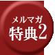 錦糸町デリヘル 待ち合わせ型 人妻デリバリーヘルス『秘密倶楽部 凛 錦糸町店』メール会員様だけの限定割引を随時配信しています。