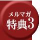 錦糸町デリヘル 待ち合わせ型 人妻デリバリーヘルス『秘密倶楽部 凛 錦糸町店』女の子の情報をスピーディーにお知らせします。