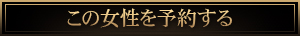 錦糸町デリヘル 待ち合わせ型 人妻デリバリーヘルス『秘密倶楽部 凛 錦糸町店』えまを予約する