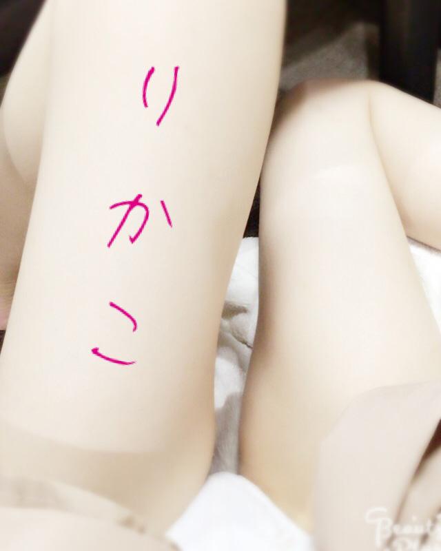 『秘密倶楽部 凛 TOKYO』錦糸町デリヘル 待ち合わせ型 人妻デリバリーヘルス梨華子さんの写メ日記【うひゃーん】