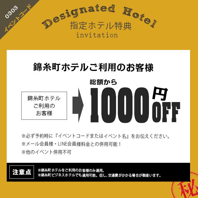 『秘密倶楽部 凛 TOKYO』錦糸町デリヘル 待ち合わせ型 人妻デリバリーヘルス『指定ホテル割引』