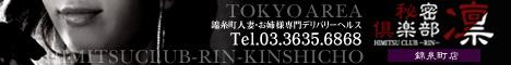 『秘密倶楽部 凛 TOKYO』錦糸町デリヘル 待ち合わせ型 人妻デリバリーヘルスバナー(468×60.jpg)のダウンロードはこちら