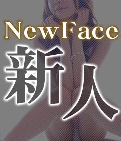 『秘密倶楽部 凛 TOKYO』錦糸町デリヘル 待ち合わせ型 人妻デリバリーヘルス新人モデルナオミさんの写真