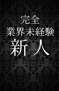 『秘密倶楽部 凛 TOKYO』錦糸町デリヘル 待ち合わせ型 人妻デリバリーヘルスあいらの写真