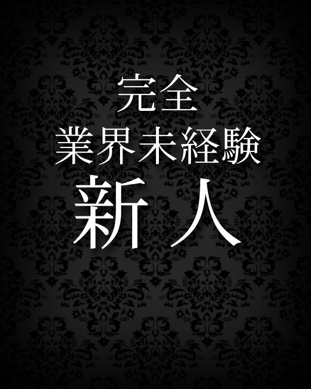 『秘密倶楽部 凛 TOKYO』錦糸町デリヘル 待ち合わせ型 人妻デリバリーヘルス業界未経験(1st)さんのプロフィール写真1