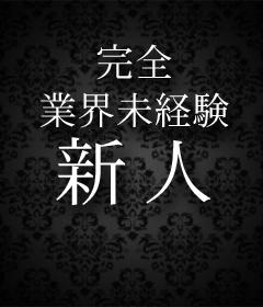 『秘密倶楽部 凛 TOKYO』錦糸町デリヘル 待ち合わせ型 人妻デリバリーヘルス新人女性【あいら】