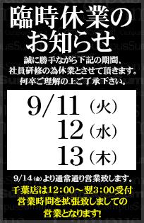 『秘密倶楽部 凛 TOKYO』錦糸町デリヘル 待ち合わせ型 人妻デリバリーヘルス臨時休業の写真