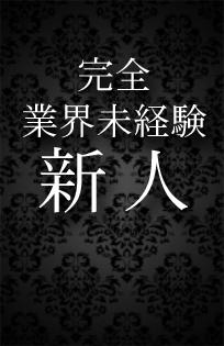 『秘密倶楽部 凛 TOKYO』錦糸町デリヘル 待ち合わせ型 人妻デリバリーヘルス業界未経験(1st)の写真