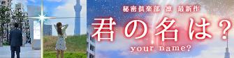 『秘密倶楽部 凛 TOKYO』錦糸町デリヘル 待ち合わせ型 人妻デリバリーヘルス『君の名は・・・?』感動のラブストーリは突然に・・