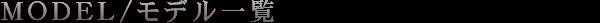 『秘密倶楽部 凛 TOKYO』錦糸町デリヘル 待ち合わせ型 人妻デリバリーヘルスSecondStage女性一覧