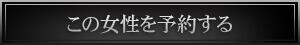 『秘密倶楽部 凛 TOKYO』錦糸町デリヘル 待ち合わせ型 人妻デリバリーヘルス【SecondStage】まなさんを予約する