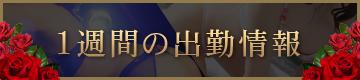 『秘密倶楽部 凛 TOKYO』錦糸町デリヘル 待ち合わせ型 人妻デリバリーヘルスたまきさんの1週間の出勤