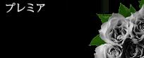 『秘密倶楽部 凛 TOKYO』錦糸町デリヘル 待ち合わせ型 人妻デリバリーヘルス【プレミア】