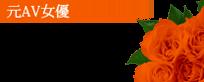 『秘密倶楽部 凛 TOKYO』錦糸町デリヘル 待ち合わせ型 人妻デリバリーヘルスエリサ【元AV女優】