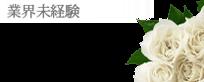 『秘密倶楽部 凛 TOKYO』錦糸町デリヘル 待ち合わせ型 人妻デリバリーヘルス【業界未経験】