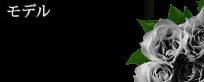『秘密倶楽部 凛 TOKYO』錦糸町デリヘル 待ち合わせ型 人妻デリバリーヘルスリエ【モデル】