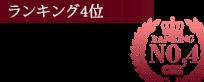 『秘密倶楽部 凛 TOKYO』錦糸町デリヘル 待ち合わせ型 人妻デリバリーヘルス【ランキング4位】