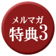 『秘密倶楽部 凛 TOKYO』錦糸町デリヘル 待ち合わせ型 人妻デリバリーヘルス女の子の情報をスピーディーにお知らせします。