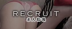 『秘密倶楽部 凛 TOKYO』錦糸町デリヘル 待ち合わせ型 人妻デリバリーヘルス求人情報