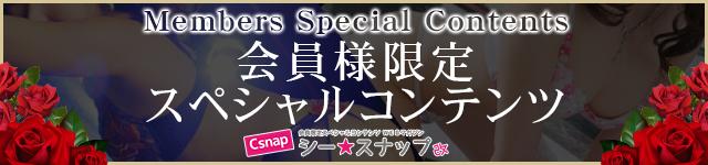 会員限定コンテンツ【シースナップ】